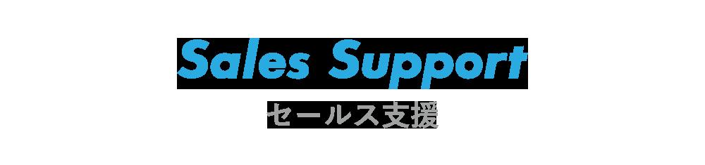 solport(ソルポート) セールス支援のタイトル画像