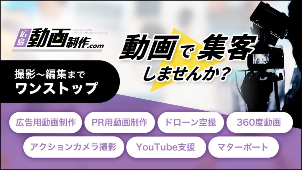広島動画制作.com SP